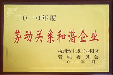 2010年度劳动关系和谐企业