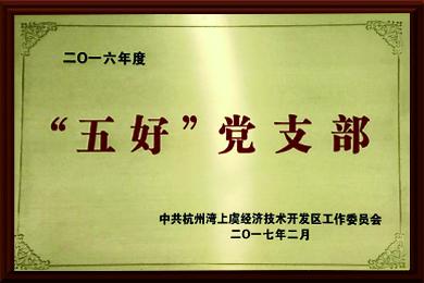 """2016年度""""五好""""党支部"""